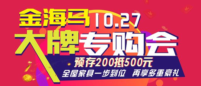 金海马家居大牌专购会,10月27日邀你尊享优惠!