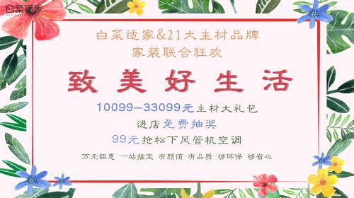 白菜适家联合21大主材品牌@致美好生活