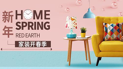 家装盛典 | 红土地品质家装节,春季优惠火热开启!