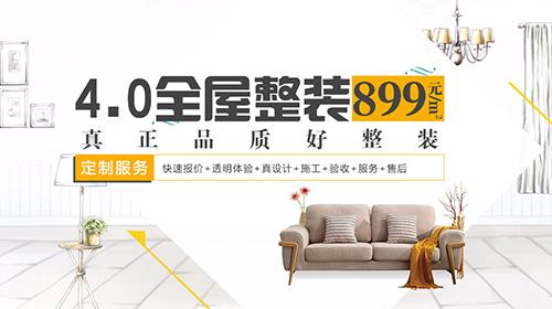 红土地装饰4.0全屋整装899元/㎡,提升家庭的生活品质还有幸福感!