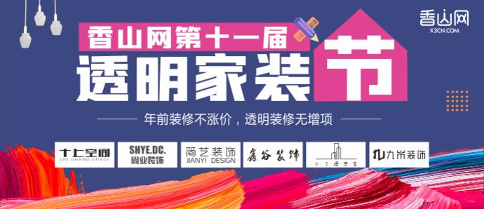 香山网#第十一届透明家装节# 跨年装修不涨价,透明装修无增项