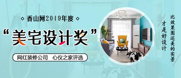 """香山网2019年度""""美宅大赛""""网友心仪之家评选"""