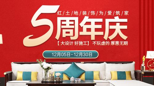 红土地装饰5周年盛典,【大设计●好施工】不玩虚的,低至8.8折!