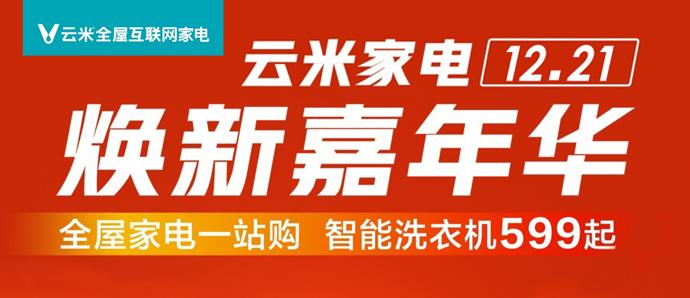 小米&云米智能家居12.21特惠,劲爆PK京东网购价