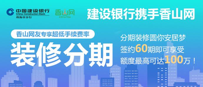 【装修分期】香山网携手建设银行,超低费率0.28%!