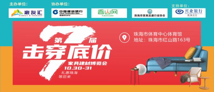 珠海第七届大事件-家居建材博览会